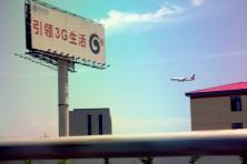 China Landing